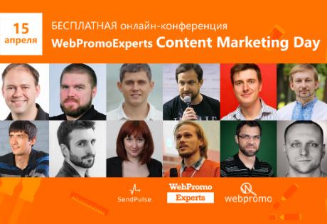 Онлайн-конференция Content Marketing Day предложит лучшие стратегии работы с контентом