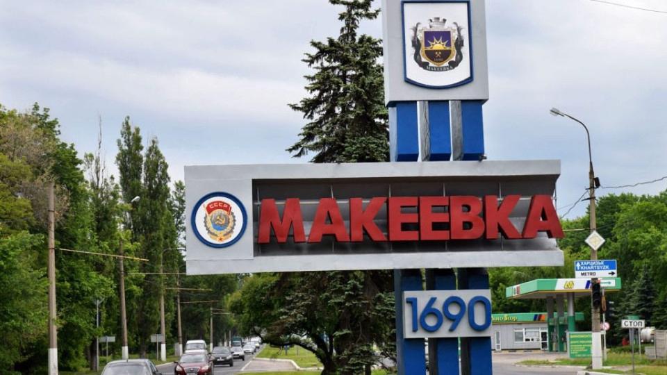 макеевка, толчки, землетрясение, украина, оккупация, сход