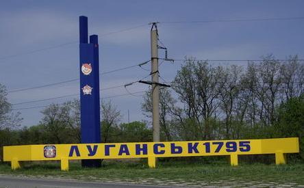 Очевидцы: в Луганске украинская армия контролирует Вергунку