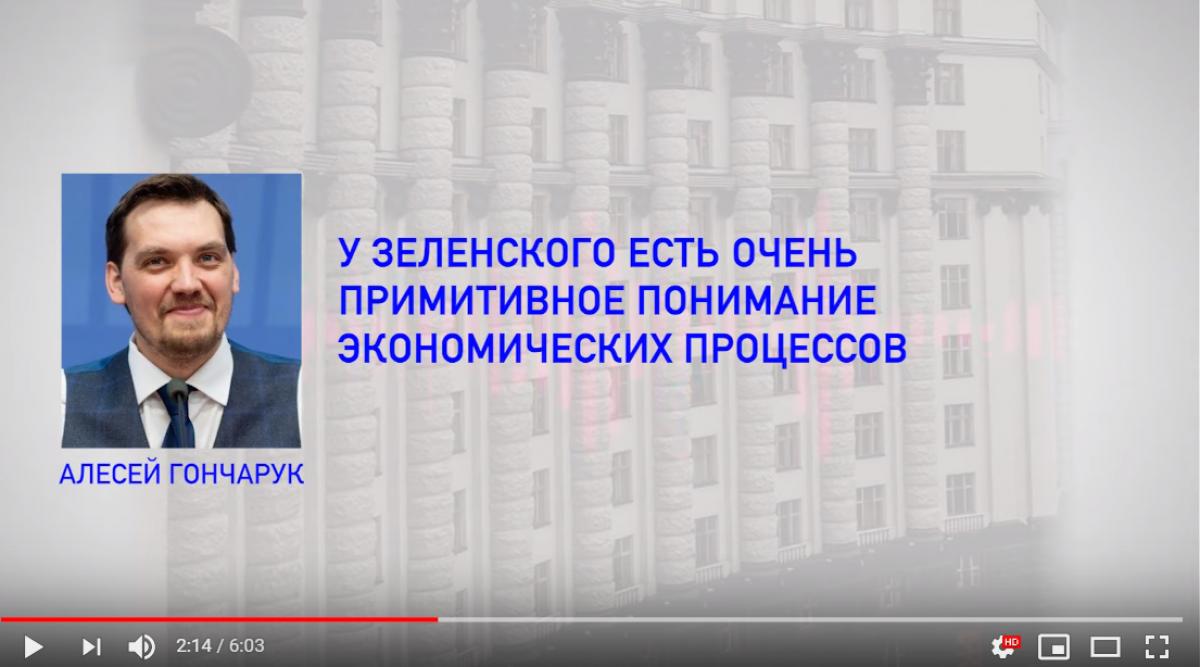 Украина, Кабмин, зеленский, Гончарук, видео скандал прослушка