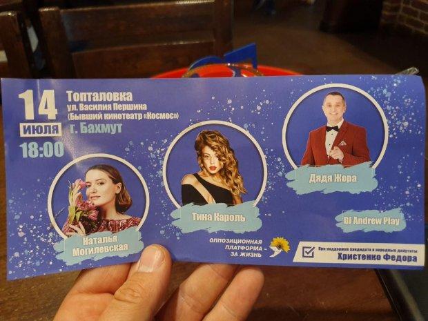 тина кароль, агитация, бахмут, концерт, медведчук, шоу-бизнес, оппозиционная платформа за життя, выборы, верховная рада, новости украины