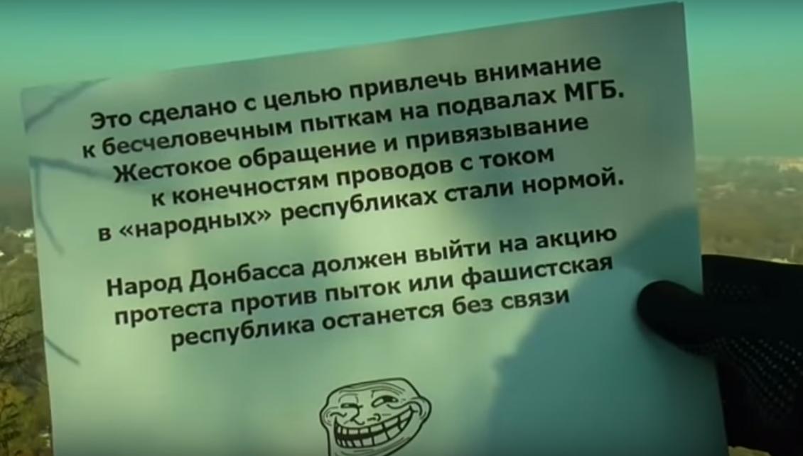 ДНР,  восток Украины, Донбасс, фото, кадры, видео, взрыв, связь, вышка, причины, Донецк
