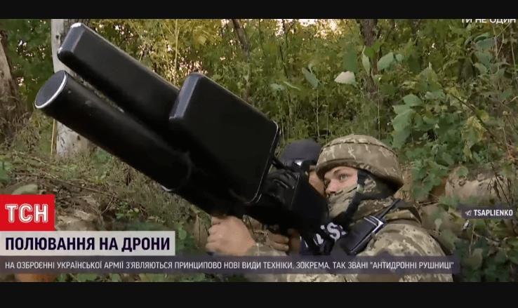 ВСУ пустили в ход на Донбассе новые антидроновые ружья против российских БПЛА