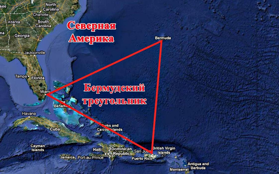 Бермудский треугольник, аномалия, происшествия, феномен, Атлантида, база