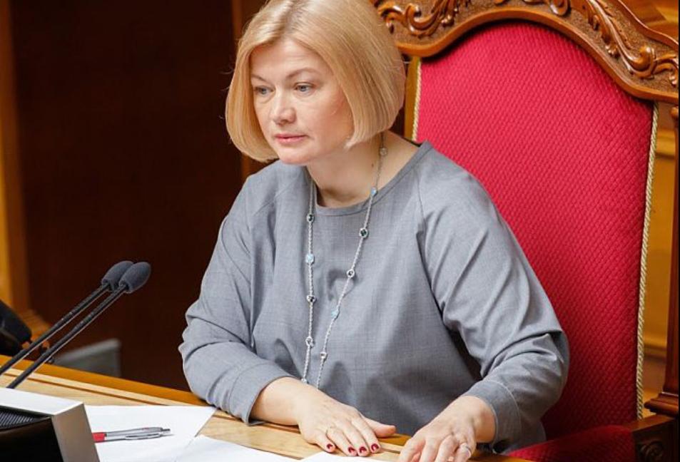 Геращенко цепочка скандал Верховная Рада украшение