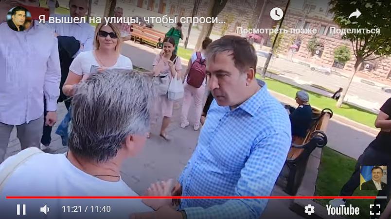 Украина выборы верховная Рада саакашвили