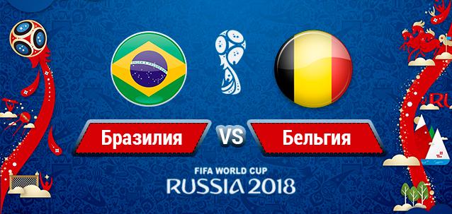 Сумасшедший матч Бразилии и Бельгии завершился сенсацией: видео голов поединка - кадры