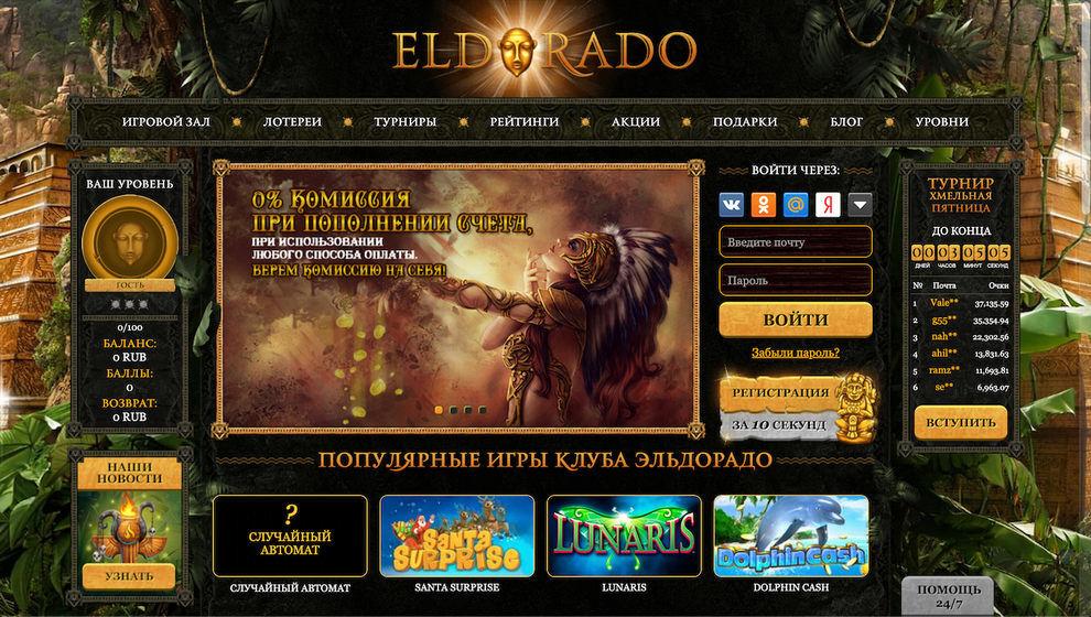 Онлайн казино Эльдорадо: игровые автоматы бесплатно и на реальные деньги. Обзор портала sloti-onlinuus.me