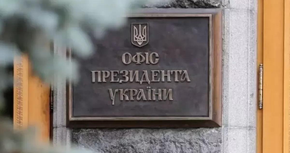 У Зеленского назвали причину ветирования закона о конкурсах на госдолжности