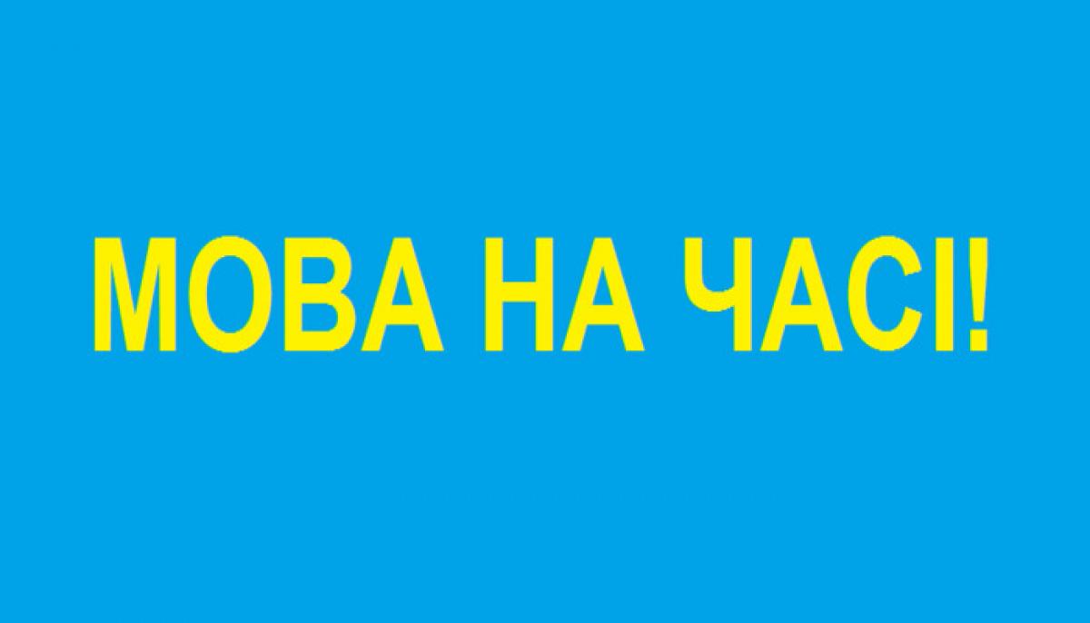 Говори на государственном языке: как будут штрафовать депутатов за игнор языковых норм