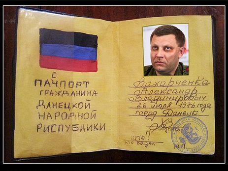 """""""ДНР"""" пришел конец: в Донецке сепаратисты объясняют, как получить """"бэндеровский"""" пластиковый паспорт"""