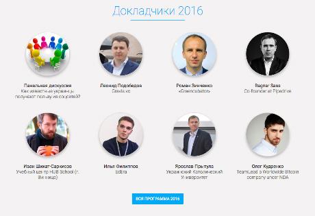 Участниками крупнейшей IT-конференции в Украине стали больше 7 тысяч человек