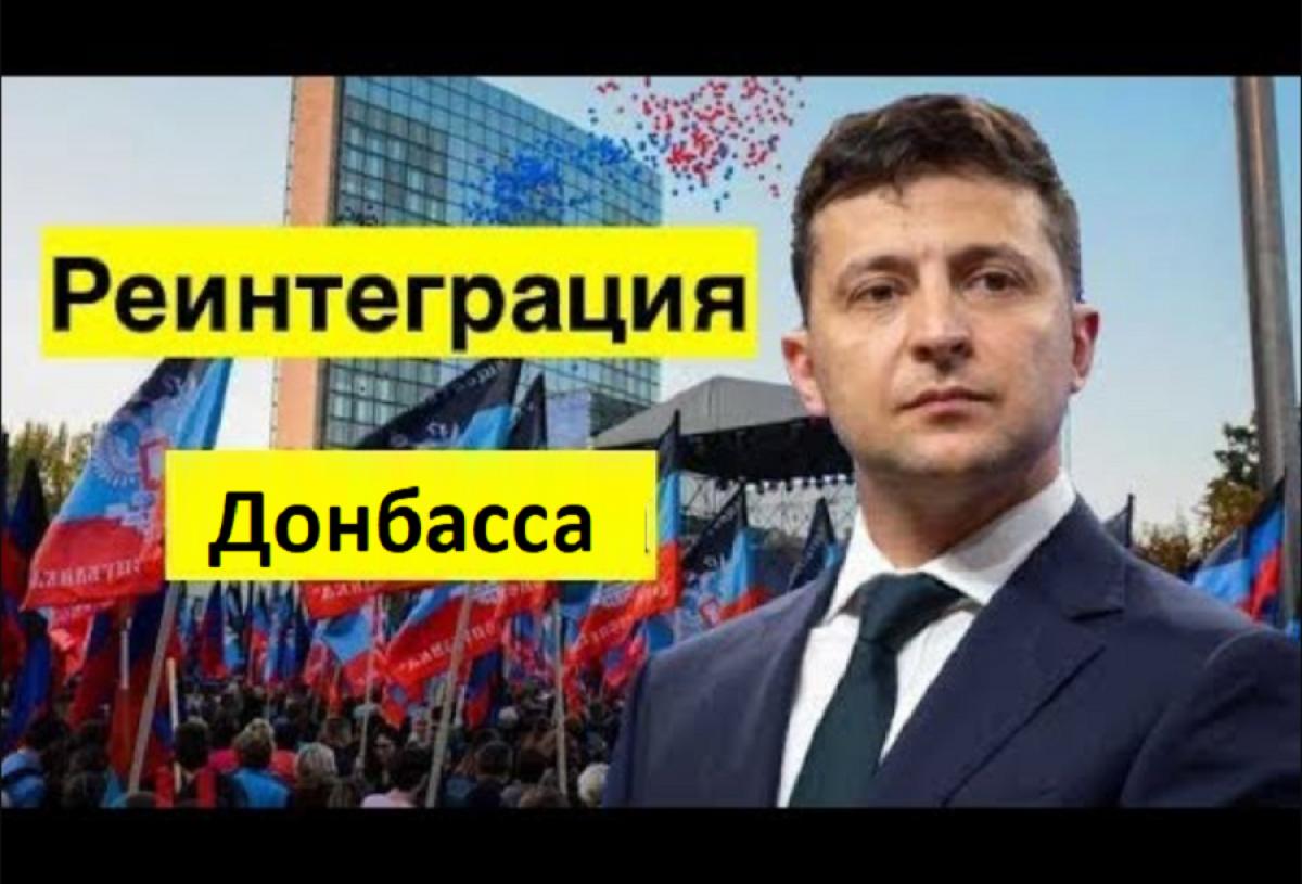 """В """"ЛДНР"""" резко изменилось отношение к Зеленскому: что произошло"""