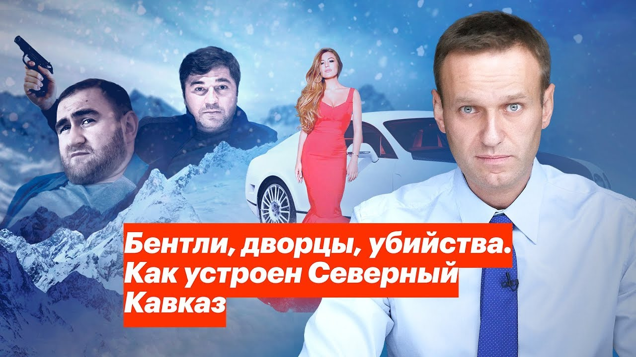 """""""Убийства, грабеж и наслаждение"""", - Навальный показал, как устроена власть на Северном Кавказе: видео"""