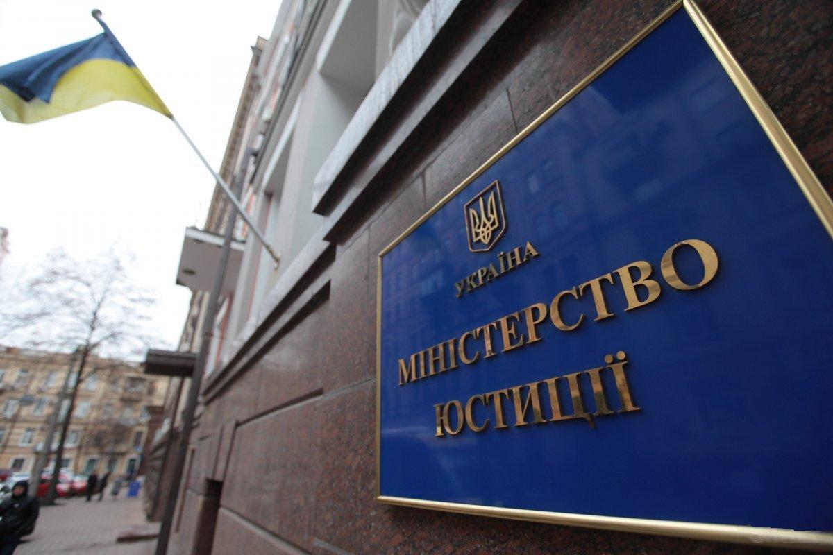 Минюст Украины может ввести обыск без суда и комендантский час - СМИ