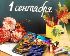 В Донецке отменили 1 сентября