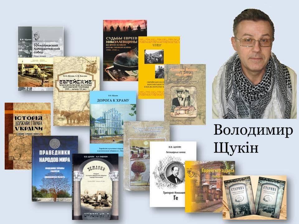 В Николаеве расправились со знаменитым исследователем Холокоста Щукиным: тело увидел сосед