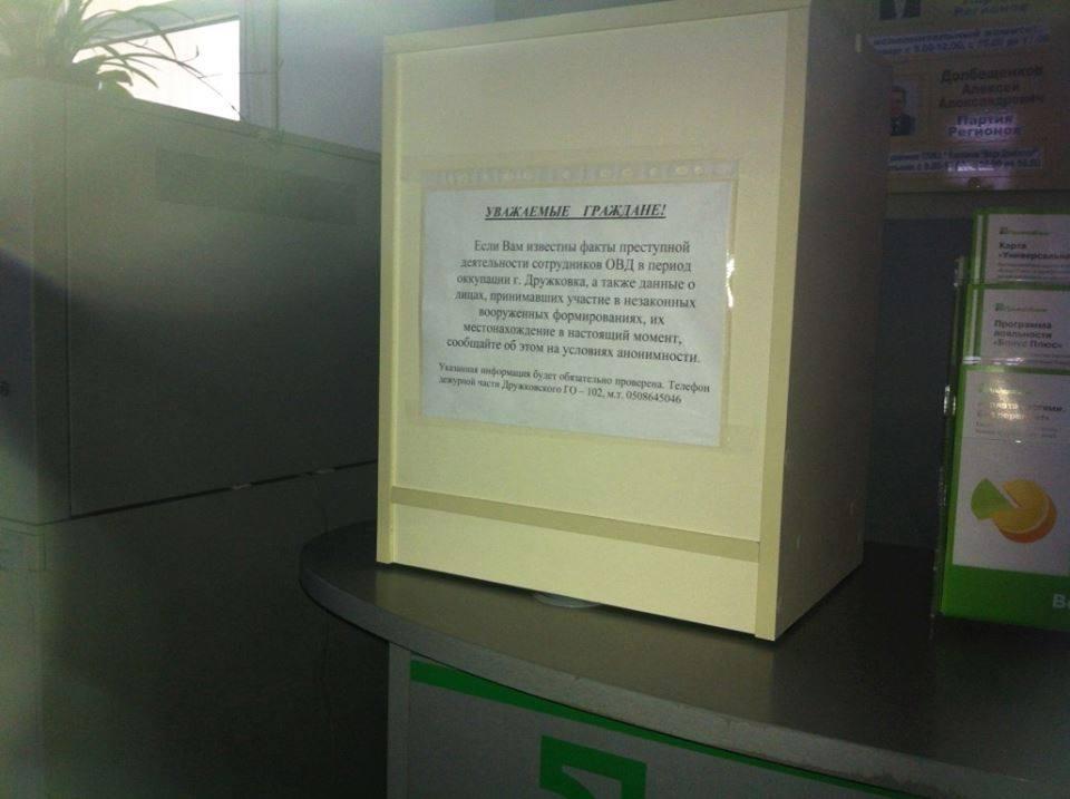 В Дружковке занялись поиском сторонников ДНР