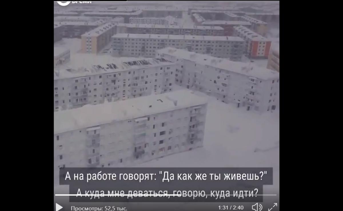 Россия, воркута, город вымирает, видео