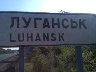 Горсовет Луганска просит жителей воздержаться от передвижения по городу