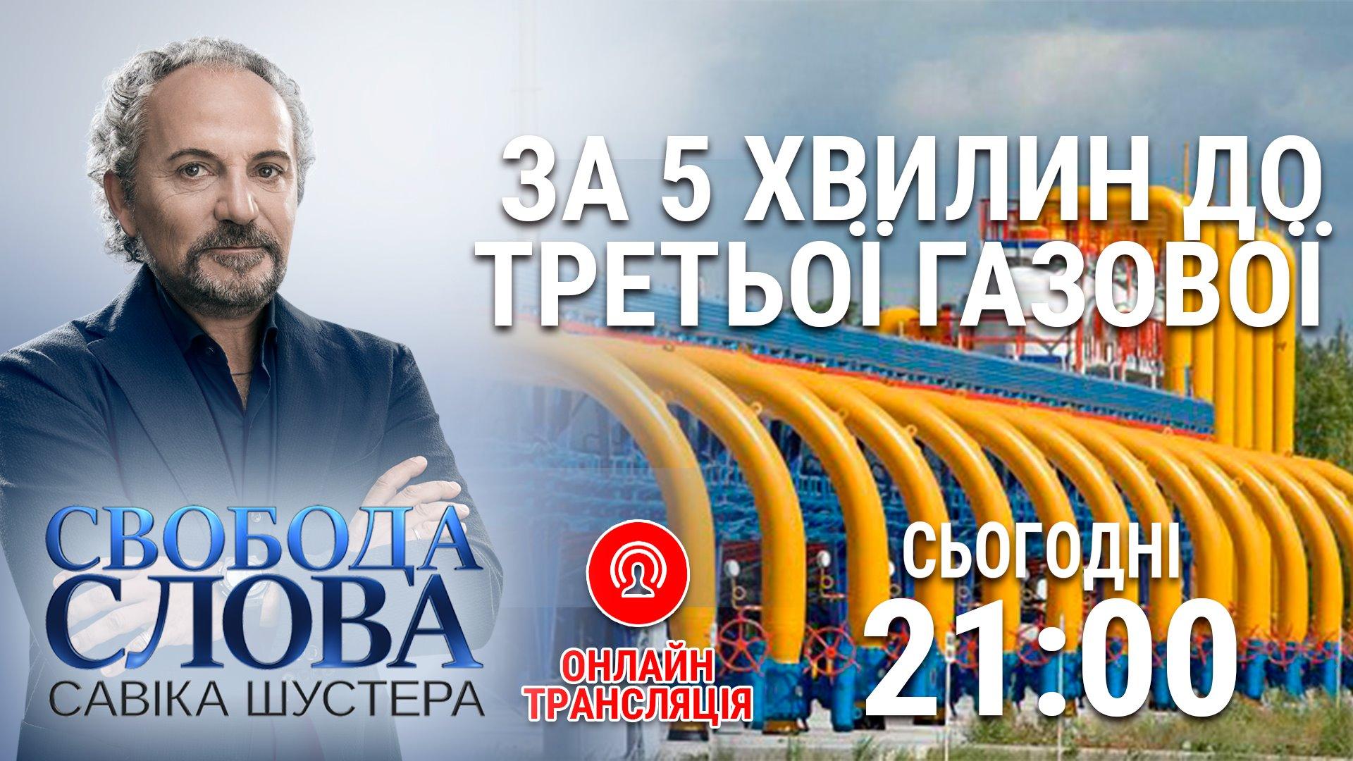"""""""Свобода слова Савика Шустера"""": онлайн-трансляция ток-шоу от 29 ноября"""