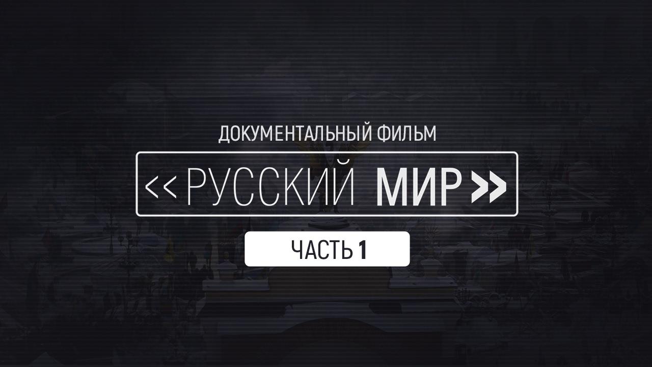 В трейлере можно увидеть российские города и деревни, которые имеют серый и  унылый вид. Главный слоган фильма
