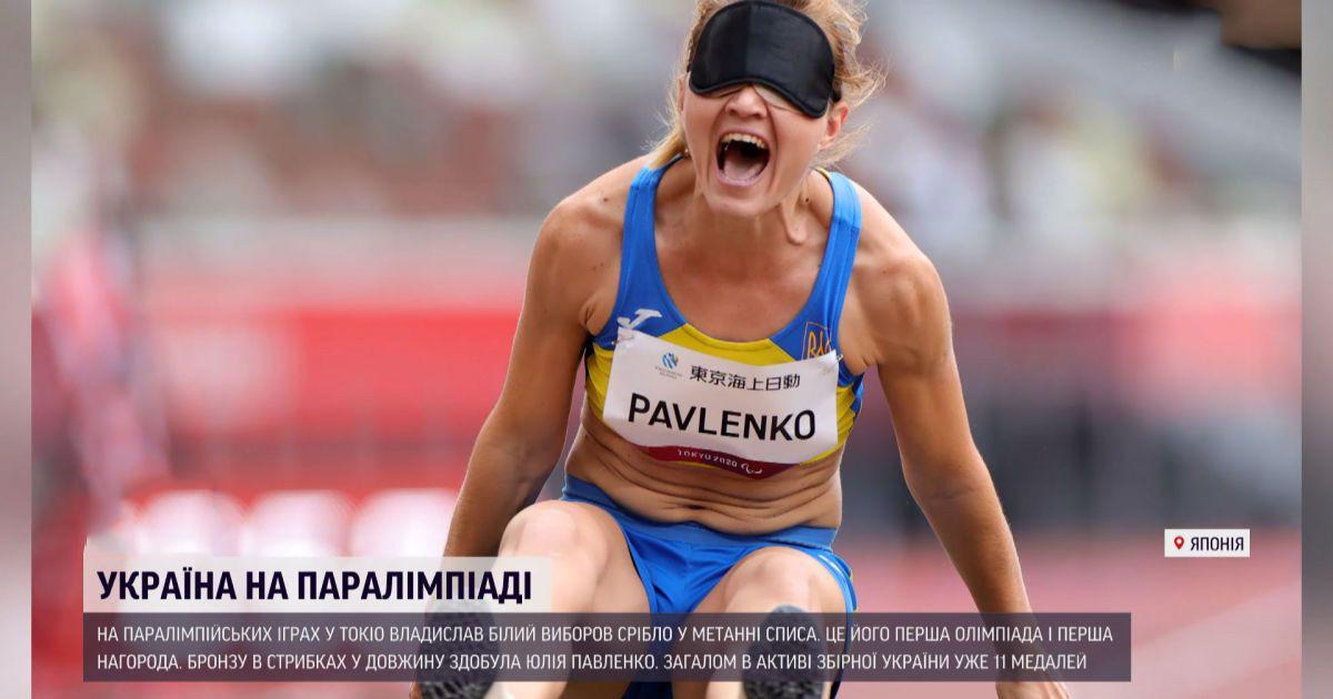 Легкоатлетка Павленко завоевала 10-ю награду для Украины на Паралимпиаде – 2020