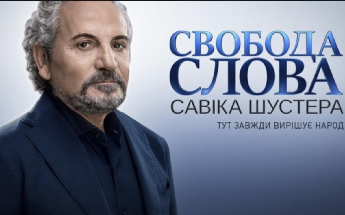 шустер, ток шоу, свобода слова, новости, где смотреть, украина, верланов, Чумак