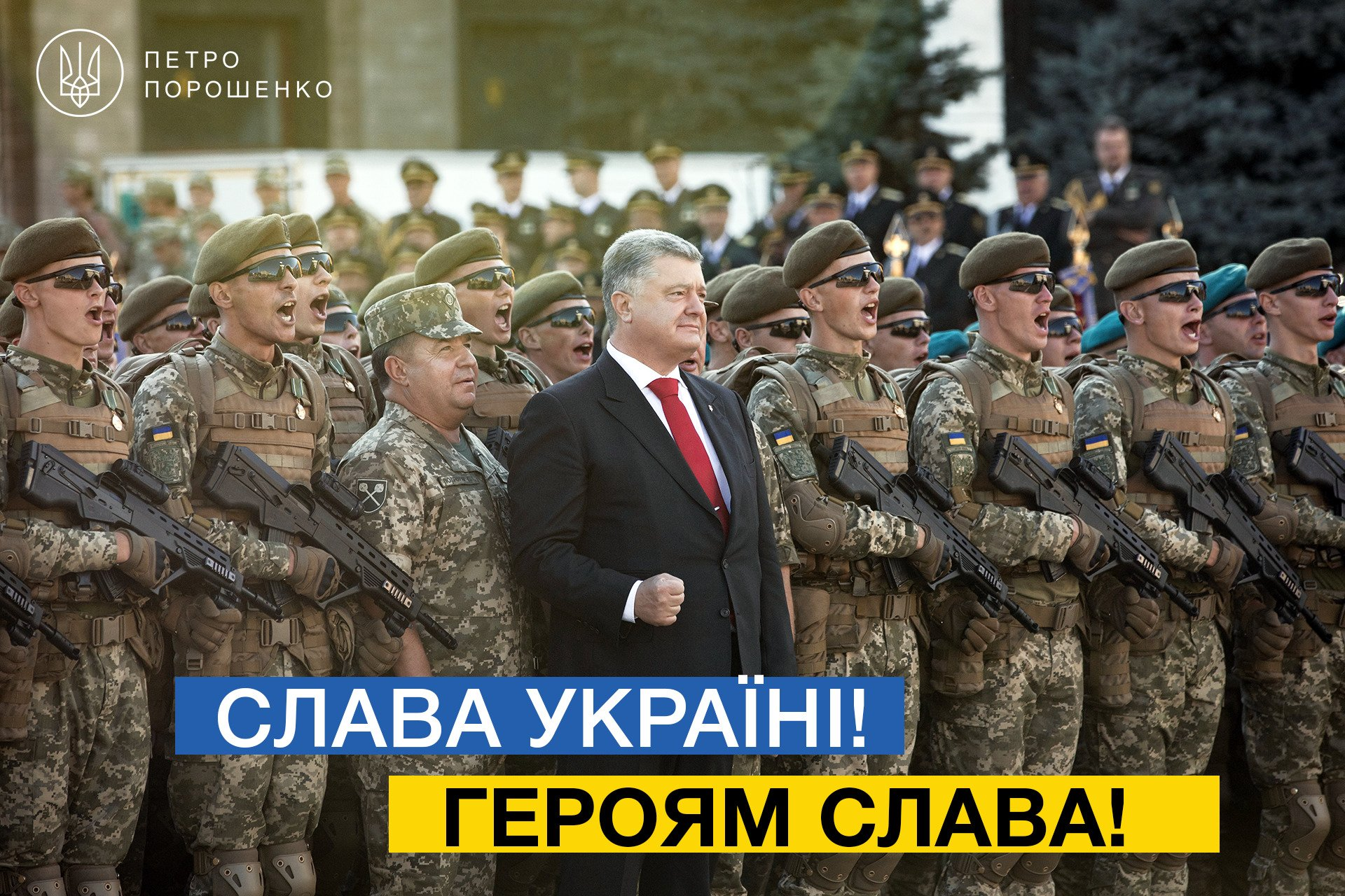Украина, политика, общество, Рада, закон, ВСУ, приветствие, Порошенко