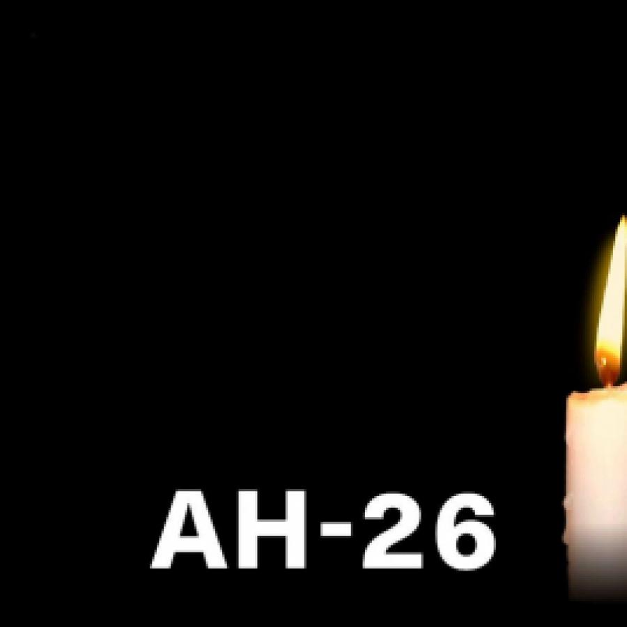 Полный список жертв авиакатастрофы Ан-26: самому младшему было всего 19 лет