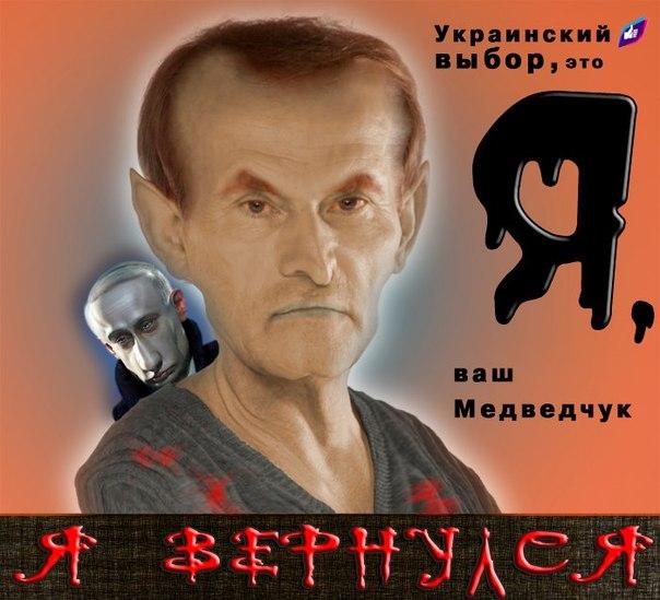 """Для начала мы посадим российского террориста Медведчука, а позже возьмемся за """"ЛДНР"""" и разнесем этих террористов в прах - нардеп"""