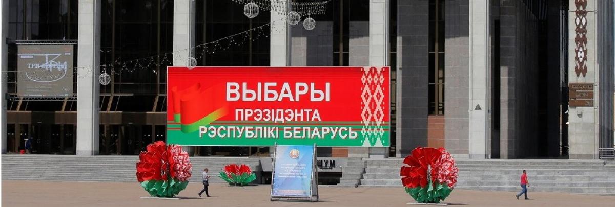 Выборы президента Беларуси: на всей территории республики началось досрочное голосование