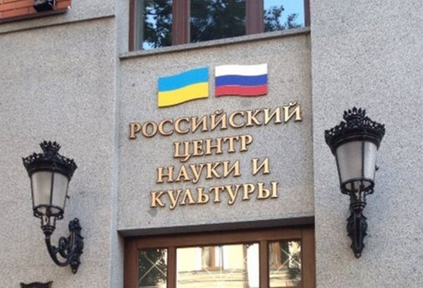 """""""Россотрудничество"""" потерпело неудачу в Украине: недовольный Кремль готовится к увольнениям"""