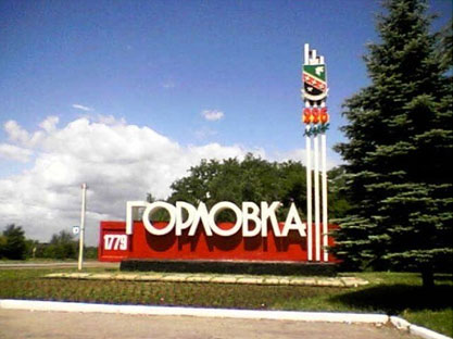 Силы АТО пытаются отрезать Горловку от Донецка