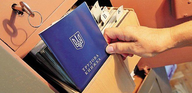 Зеленский подписал закон об отмене в Украине бумажных трудовых книжек