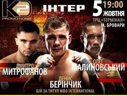 """Бокс, Украины, Видео, """"Терминал"""", Беринчик, Патрицио"""
