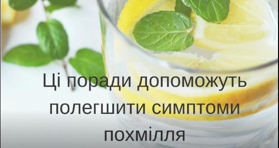 В Минздраве Украины рассказали, как бороться с похмельем после новогодней ночи: Супрун дала советы любителям выпить