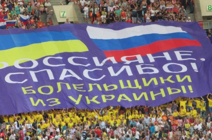 Боты России разгоняют в Сети фейк об украинских болельщиках на ЧМ - 2018