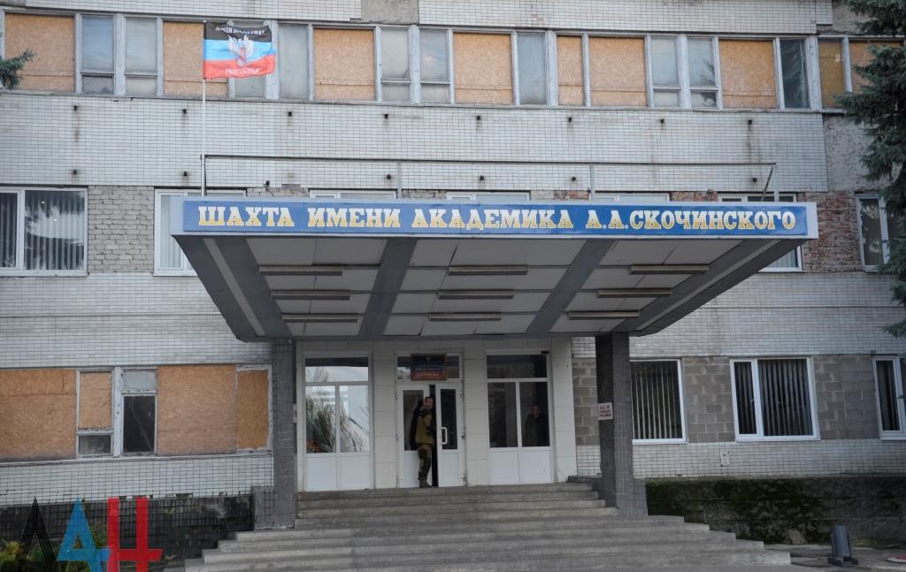 Мощный взрыв уничтожил шахту Скочинского в Донецке: боевики скрывают информацию о погибших