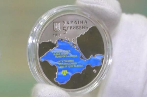 НБУ выпустил деньги с изображением Крыма: в Киеве представили 5-гривенную монету к 100-летию Курултая крымских татар