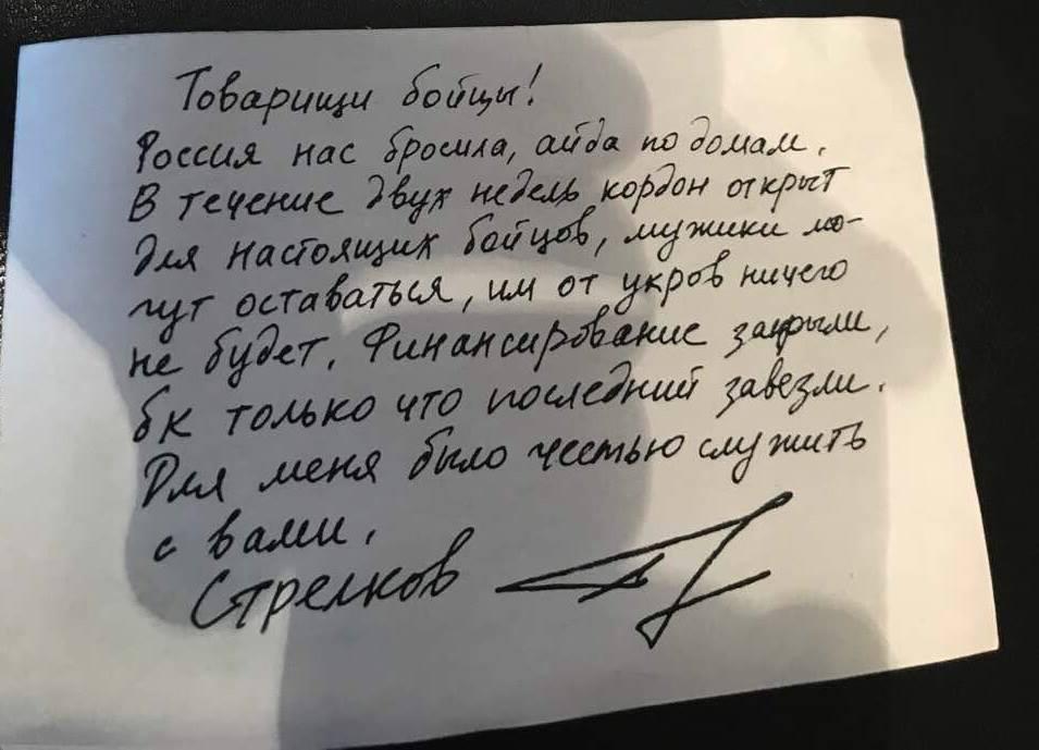 """""""Валите оттуда: Россия вас бросила, финансирование закрыто. Кордон будет открыт только 2 недели"""", - Гиркин призвал боевиков бежать из Донбасса: дела очень плохи"""