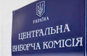 Украина, политика, выборы, рада, партия, ЦИК, регистрация