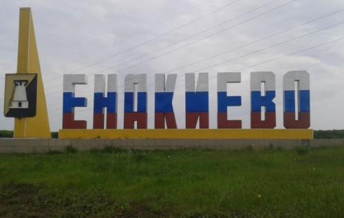 """В оккупированном Енакиево массово погибли рабочие: террористы заявили о """"каких-то газах"""" - подробности"""