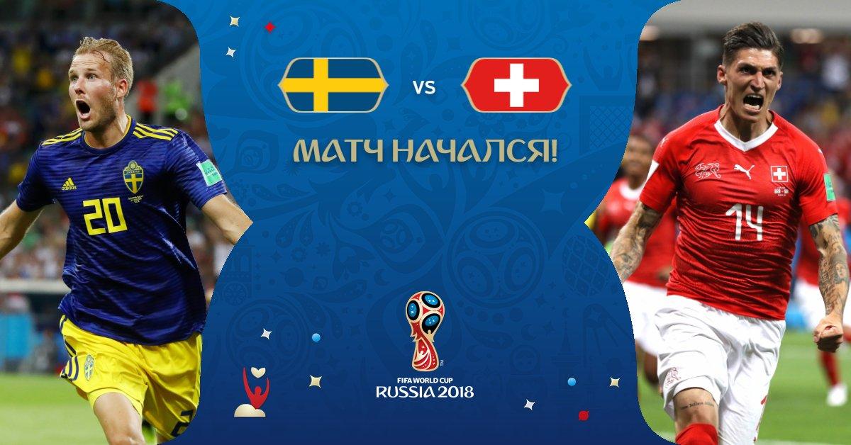 ЧМ-2018, чемпионат мира, футбол, Швеции и Швейцарии, болельщики