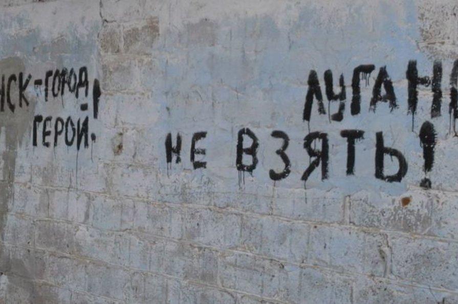 война на донбассе, луганск, россия, лнр, путин, террористы, русский мир, видео, донбасс, оккупация, новости луганска, луганск сегодня, новости украины
