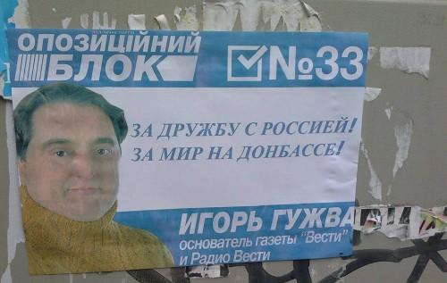"""""""Ну что, доврался, наконец, до правды?"""" – глава ГПУ Луценко заявил, что """"друг России"""" и главред """"Страна.ua"""" Гужва задержан за вымогательство и получение взятки в размере 10 тысяч долларов"""