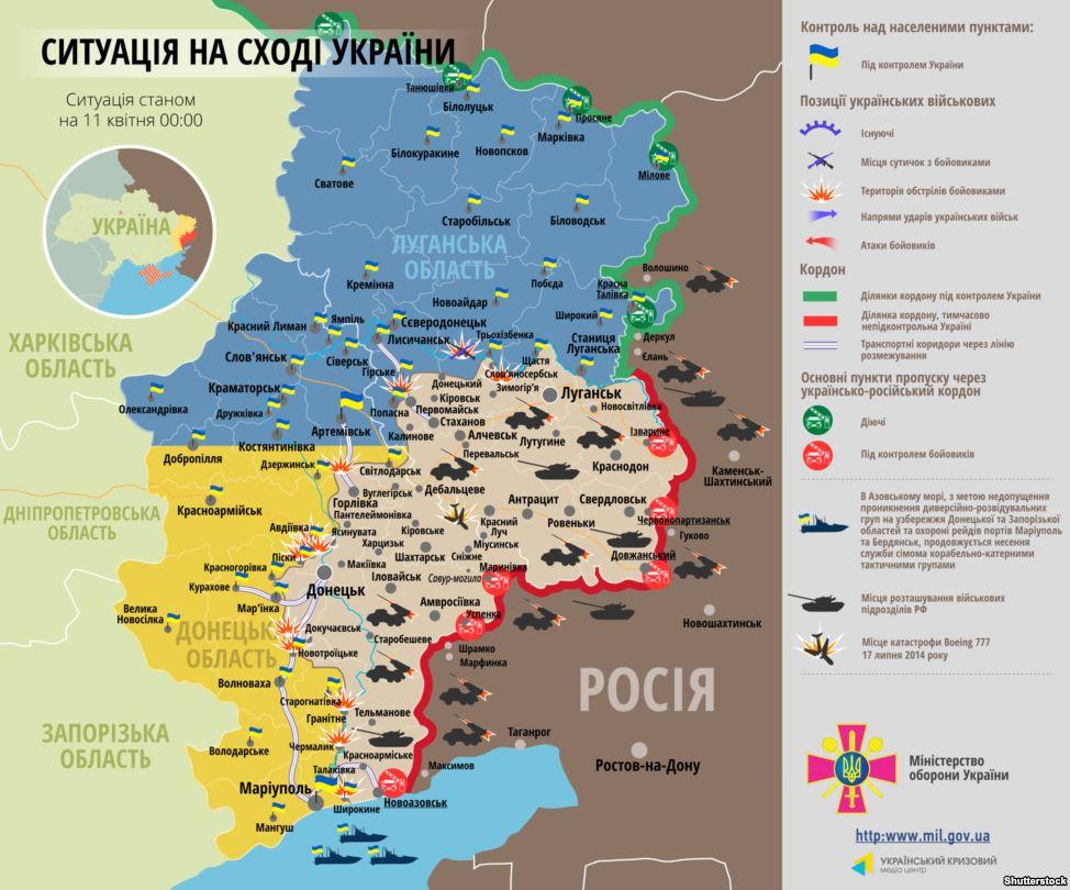Карта АТО: Расположение сил в Донбассе от 11.04.2015