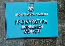 Донецкая прокуратура продолжает расследовать факты сотрудничества чиновников Мариуполя ДНР