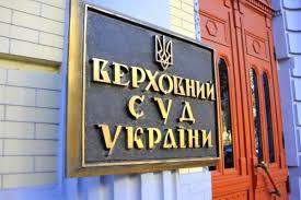 Верховный суд Украины, Томос, ПЦУ, автокефалия, патриарх Варфоломей, новости, Украина
