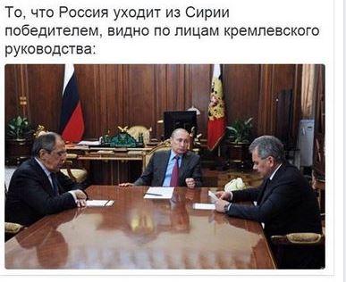 """То, что Россия уходит """"победителем"""" из Сирии, видно по лицам кремлевского руководства"""